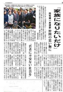 毎日新聞20190214夕刊 (2).jpg