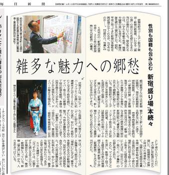 毎日新聞20190629.png