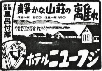 渋谷(ホテルニューフジ・19540508).jpg