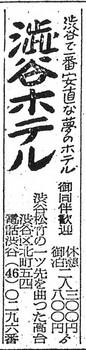 渋谷(渋谷ホテル・19540402k).jpg