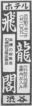 渋谷(飛龍閣・19560107).jpg