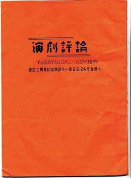 演劇評論23・24合併号(1957年11月).jpg