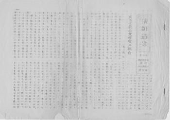 演劇通信6-1(2).jpg