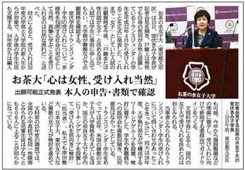 産経新聞20180711.jpg