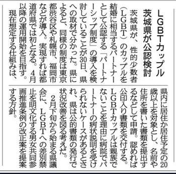 産経新聞20190131.jpg