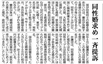 産経新聞20190214夕刊.jpg