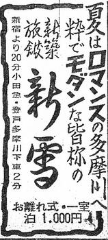 登戸(新雪・19570713).jpg