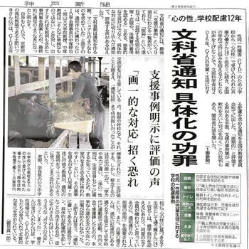 神戸新聞20170731-2.jpg