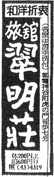 神谷町(翠明荘・19550213).jpg