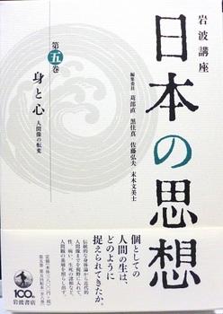 講座日本の思想5(2).jpg