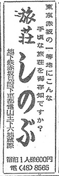 赤坂見附(しのぶ・19570428).jpg