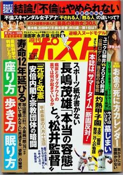 週刊ポスト20180831 (1).jpg