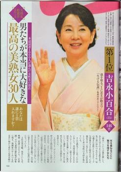 週刊ポスト20180831 (2).jpg