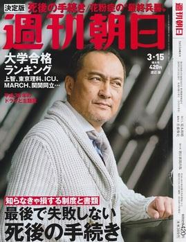 週刊朝日20190315 (1) - コピー.jpg