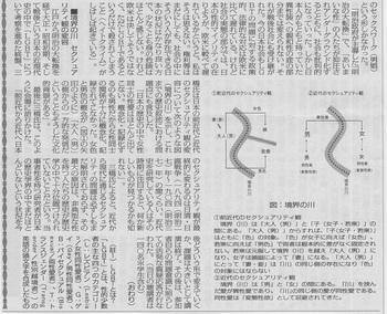 週刊読書人20180105-2 (1).jpg