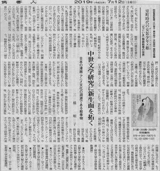 週刊読書人20190712 - コピー.jpg