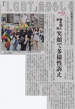 陸奥新報20190701 - コピー.jpg