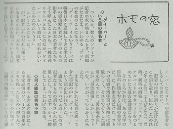 風俗奇譚196201-02(ホモの窓・ゲイバーの語源).jpg