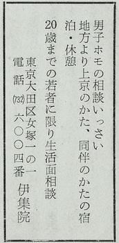 風俗奇譚』196402(伊集院).jpg