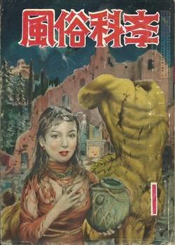 風俗科学195501.jpg