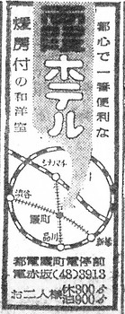 麻布霞町(霞ホテル・19531030).jpg