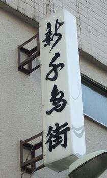 SHIN7-5 (3).jpg