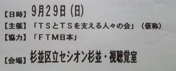 TNJ第4回(19960929)2.JPG