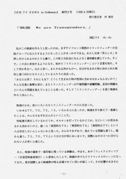 We are Transgenders (1) - コピー.jpg