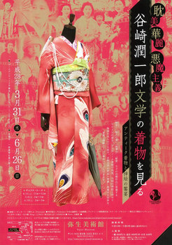 tanizaki-junichiro-yayoi02.jpg